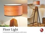 天然木製シェード・フロアライト(1灯)LED対応