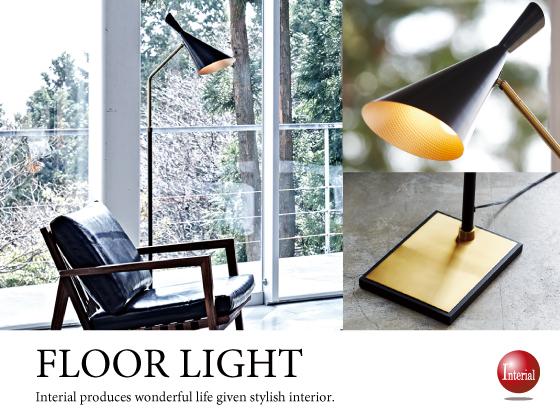 ブラック×真鍮・モダンフロアライト(1灯)LED対応