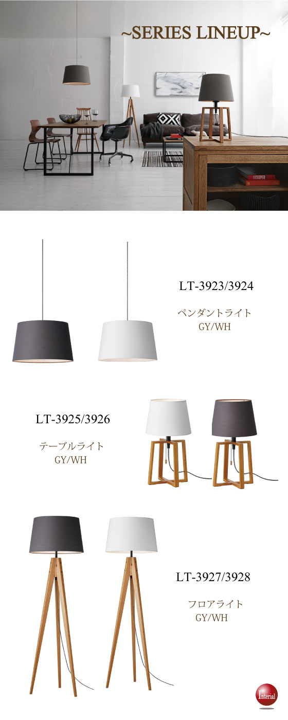 ファブリックシェード・ペンダントライト(1灯)LED対応