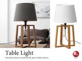 ファブリックシェード・テーブルライト(1灯)LED対応