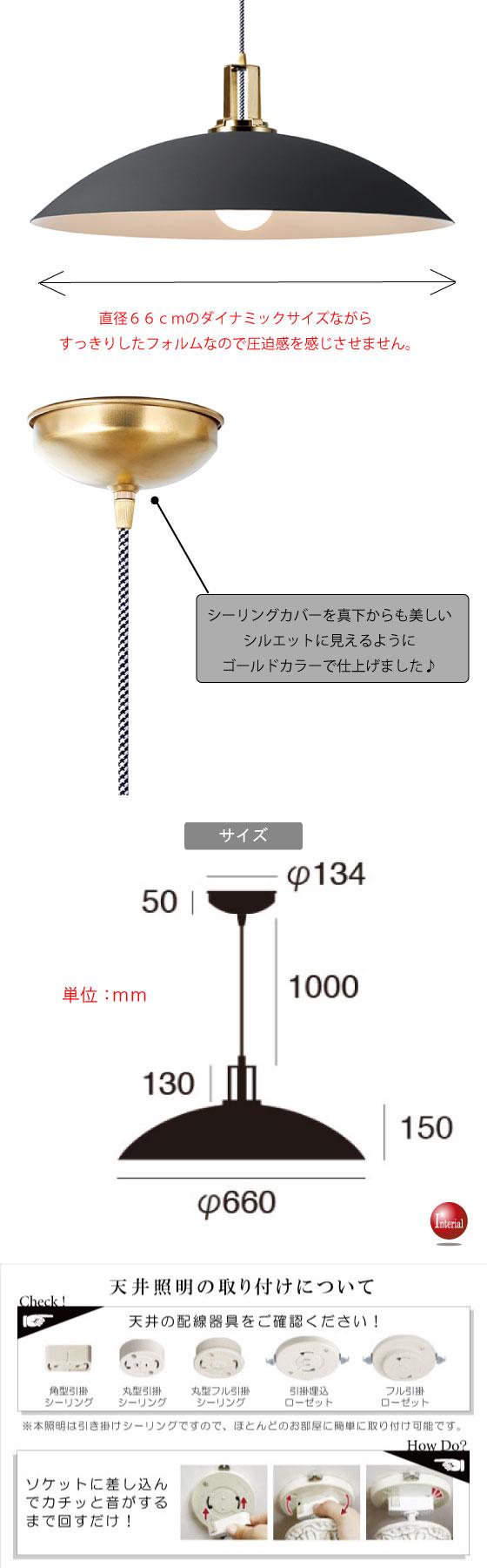 ダイナミックサイズ・ペンダントライト(1灯)LED対応