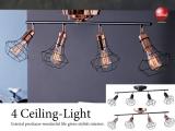 ワイヤーフレーム・シーリングライト(4灯)LED対応