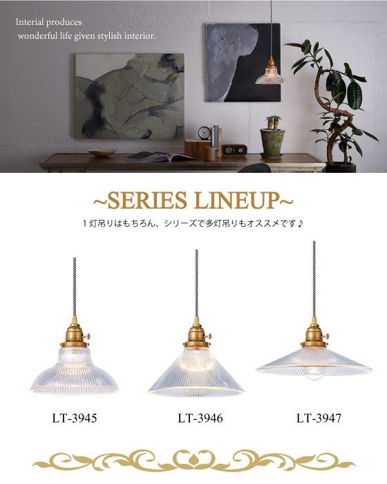 プリーツガラスシェード・ペンダントライト(1灯)LED対応