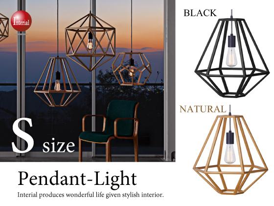 ジオメトリック・ペンダントライト(Sサイズ)LED対応