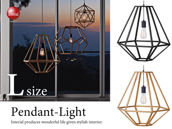 ジオメトリック・ペンダントライト(Lサイズ)LED対応