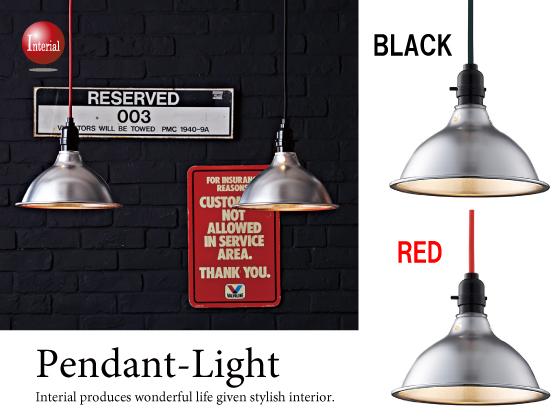 ファクトリーデザイン・ペンダントライト(1灯)LED対応