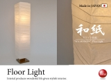 美濃和紙・和風フロアライト(2灯/LED対応)日本製