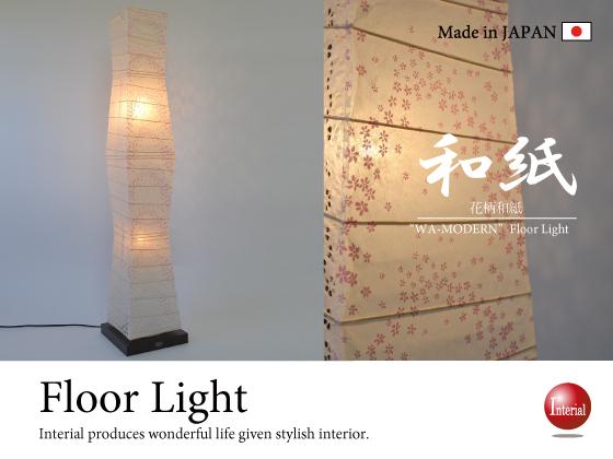 花柄和紙・和風フロアライト(2灯/LED対応)日本製