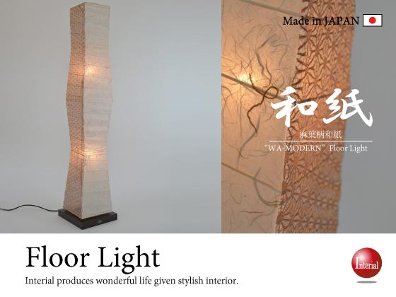 透かし和紙・和風フロアライト(2灯/LED対応)日本製