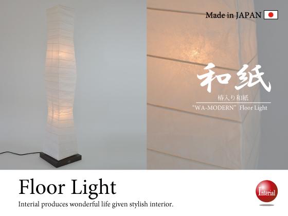 ホワイト和紙・和風フロアライト(2灯/LED対応)日本製