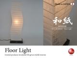 ウェーブデザイン・和風フロアライト(1灯/LED対応)日本製