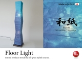 日本製2灯和風フロアライト(ブルー/LED対応)