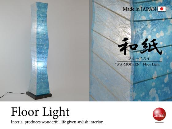 日本製2灯和風フロアライト(ライトブルー/LED対応)