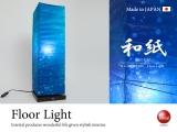 日本製1灯和風フロアライト(藍色/LED対応)