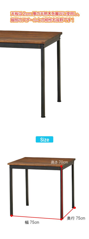 幅75cm・天然木パイン製ダイニングテーブル(正方形)