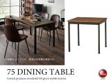 天然木パイン&スチール製・幅75cmダイニングテーブル(正方形)