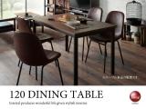 天然木パイン&スチール製・幅120cmダイニングテーブル