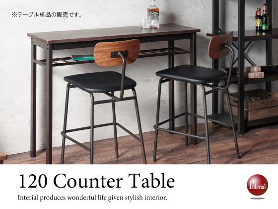 幅120cm・天然木パイン製バーテーブル(スチール棚付き)