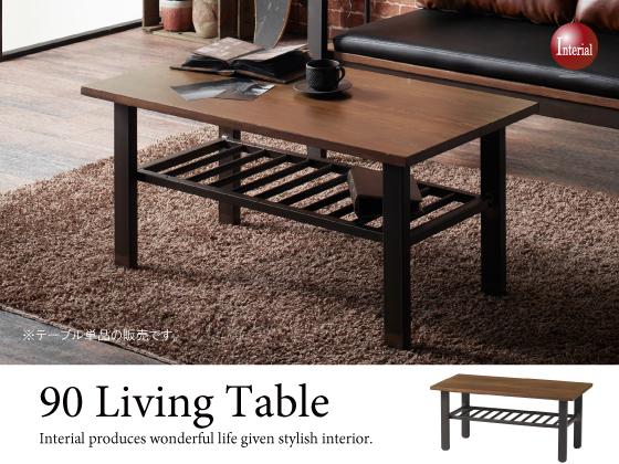 幅90cm・天然木パイン製リビングテーブル(棚板付き)