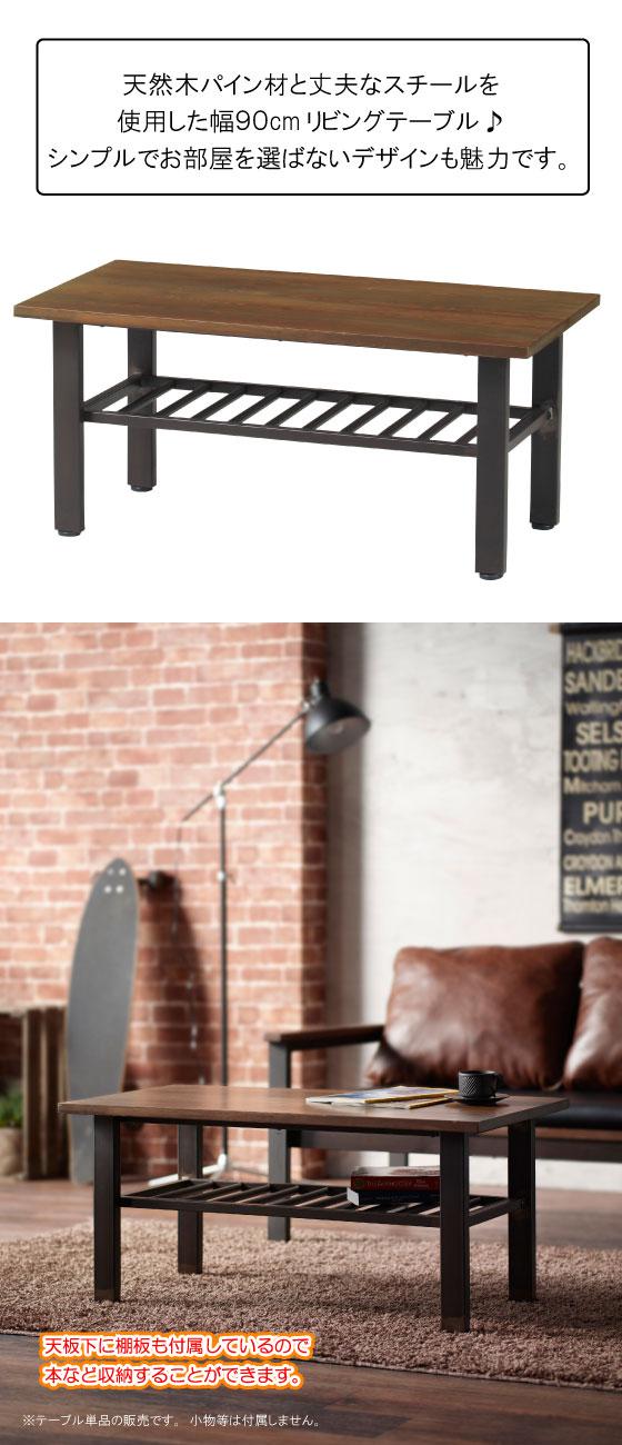 幅90cm・天然木パイン製・ローテーブル(棚板付き)