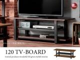 天然木パイン製・ヴィンテージ風テレビボード(幅120cm)