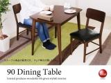 天然木ウォールナット製・幅90cmダイニングテーブル