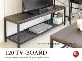 スチール製・幅120cmオープンテレビボード(ブラウン&ブラック)