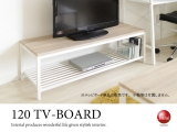 スチール製・幅120cmオープンテレビボード(ナチュラル&ホワイト)
