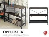 幅90cm3段オープンラック(スチール製・ブラウン&ブラック)