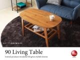 天然木アカシア製・幅90cmリビングテーブル