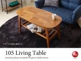 天然木アカシア製・幅105cmリビングテーブル