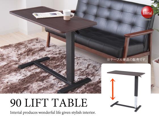 幅90cm昇降式リビングテーブル(キャスター付き)