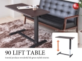 昇降機能付き・幅90cmリビングテーブル