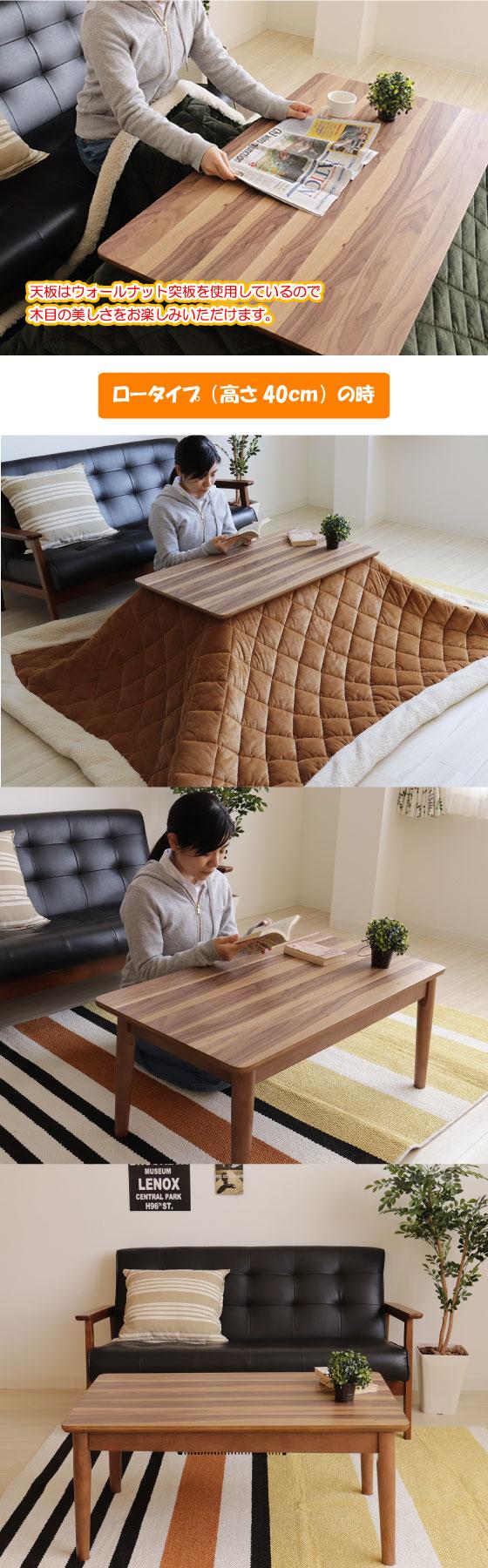 こたつ使用可能!幅90cm天然木ウォールナット製リビングテーブル(長方形)