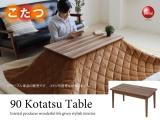幅90cm・天然木ウォールナット製リビングテーブル(こたつ使用可能)