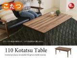 こたつ使用可能!幅110cm天然木ウォールナット製リビングテーブル(長方形)
