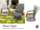 リクライニング機能付き!木肘回転式座椅子(完成品)