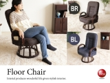 ラタン&ファブリック製・リクライニング機能付き座椅子