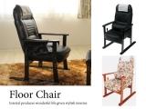 天然木製肘付き・リクライニング高座椅子