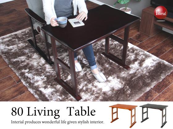 天然木ラバーウッド製・幅80cmリビングテーブル