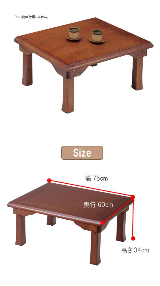 折り畳み式・天然木幅75cm座卓(完成品)