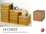 天然木製・幅34cm・鍵付き収納ミニチェスト2段(完成品)