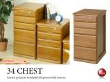 天然木製・幅34cm・鍵付き収納チェスト5段(完成品)