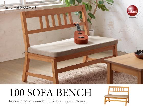 幅100cm・天然木パイン製・ベンチチェア(座面クッション付き)