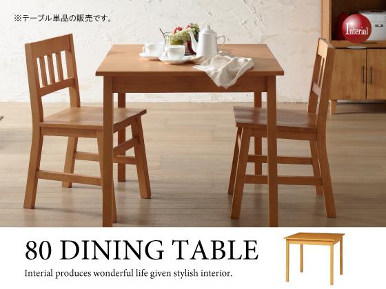天然木パイン材のダイニングテーブル正方形が激安送料無料