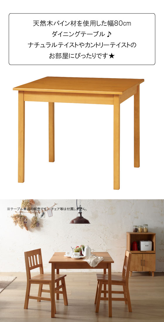 幅80cm・天然木パイン製ダイニングテーブル(正方形)