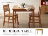 天然木パイン材・幅80cmダイニングテーブル(正方形)