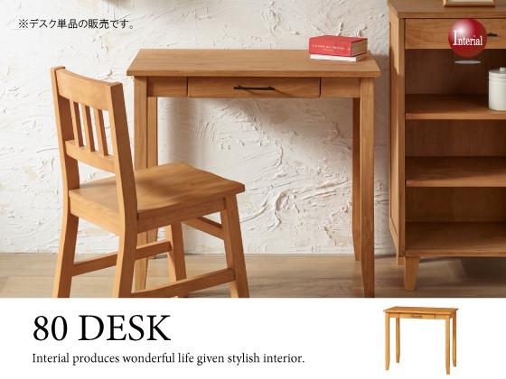 幅80cm・天然木パイン製デスク(引出し付き・完成品)