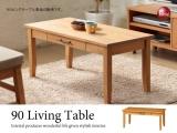 ナチュラルデザイン・天然木パイン材リビングテーブル(幅90cm)