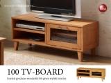 ナチュラルデザイン・天然木パイン材幅100cmテレビボード(完成品)